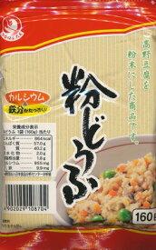 つるはぶたえこうや豆腐本舗粉どうふ 160g登喜和冷凍食品高野豆腐粉末 粉豆腐 凍み豆腐 凍り豆腐
