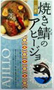 高木商店 焼き鯖のアヒージョ缶詰 100g 24個入り国産