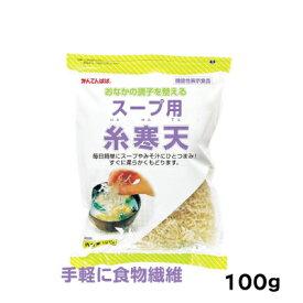 【定形外郵便OK】★スープ用糸寒天★かんてんぱぱ100g入り