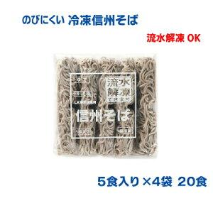 LK事前調理用 信州そば200 冷凍 200g 20食澤志庵(たくしあん)キッセイ商事