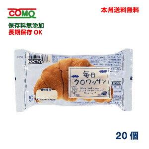 【本州のみ送料無料】コモパン毎日クロワッサン20個入り1ケース北海道・四国・九州行きは追加送料220円かかります。
