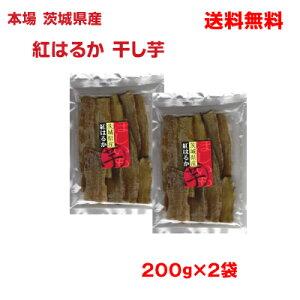 【メール便送料無料】茨城県産干しいも 紅はるか200g×2袋干し芋 ほしいも