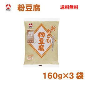 【メール便送料無料】旭松粉豆腐160g×3袋高野豆腐粉末 粉豆腐 凍み豆腐 凍り豆腐メール便にて発送致します。