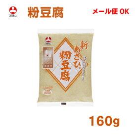 【メール便OK】旭松新 あさひ 粉豆腐160g