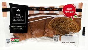 【本州のみ3ケース送料無料】コモパン黒糖クロワッサン 20個入り3ケース60個北海道・四国・九州行きは追加送料220円かかります。
