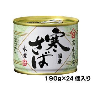 高木商店 寒さば水煮 190g缶 24個入り国産 さば水煮 鯖水煮 寒サバ