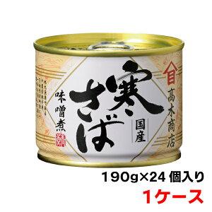 高木商店 寒さば味噌煮 190g缶 24個入り国産 さばみそ煮 鯖味噌煮 寒サバ