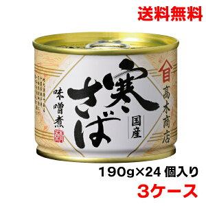本州のみ送料無料寒さば水煮 3ケース(190g缶 72個)国産 さば水煮 鯖水煮 寒サバ高木商店北海道・四国・九州行きは追加送料220円かかります。