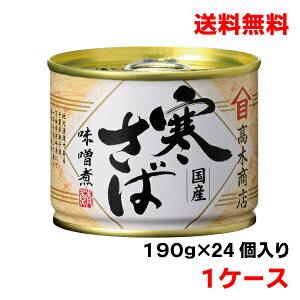 本州のみ送料無料寒さば水煮 1ケース(190g缶 24個)国産 さば水煮 鯖水煮 寒サバ高木商店北海道・四国・九州行きは追加送料220円かかります。