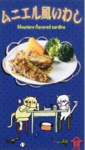 高木商店 ムニエル風いわし缶詰 100g 24個入り国産