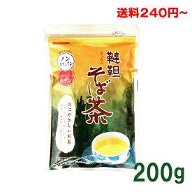 ◆韃靼(だったん)そば茶◆かんてんぱぱ韃靼そば茶メール便送料240円