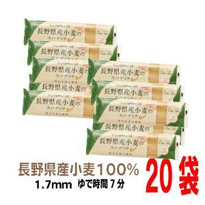 長野県産小麦のスパゲッティ300g×20袋乾麺日穀製粉にっこくニッコク国産小麦100%パスタ