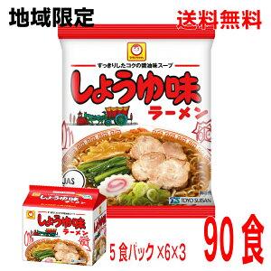 【本州のみ送料無料】地域限定しょうゆ味ラーメン(袋麺)3箱90食(5食パック×6×3ケース)ケース売り北海道・四国・九州行きは追加送料220円かかります。マルちゃん東洋水産