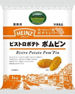 【訳あり賞味期限2021.3.1】ハインツビストロポテト ポムピン1kg 冷凍ポテトISK