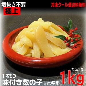 【本州送料無料】風味極上 味付き数の子しょうゆ味たっぷり1kg業務用1本もの姿冷凍北海道・四国・九州行きは追加送料220円かかります。ISK醤油味塩抜き不要