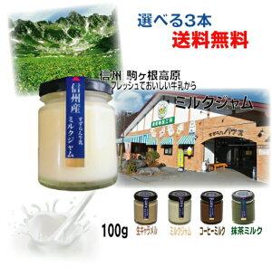 【選べる3本 本州送料無料】信州駒ヶ根高原信州産ミルクジャム生キャラメルコーヒーミルク抹茶ミルク100g瓶すずらんハウス北海道・四国・九州行きは追加送料220円かかります。