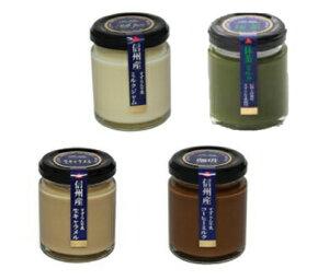 信州駒ヶ根高原すずらんハウス信州産ミルクジャム生キャラメルコーヒーミルク抹茶ミルク100g