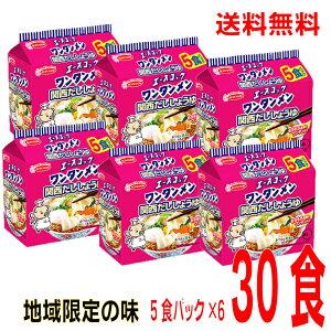 【本州のみ送料無料】【地域限定の味】ワンタンメン 関西だししょうゆ 5食パック×61箱30食(袋麺)ケース売り北海道・四国・九州行きは追加送料220円かかります。エースコック