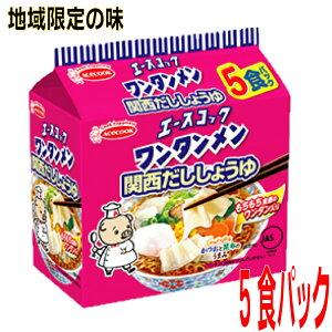 【地域限定の味】ワンタンメン 関西だししょうゆ 5食パック(袋麺)エースコック
