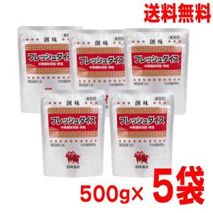 【本州送料無料】【業務用】フレッシュダイス 500g×5袋(合計2.5KG)中華調味背油 創味北海道・四国・九州行きは追加送料220円かかります。ISK