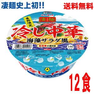 【本州のみ送料無料】ニュータッチ夏だけの冷たい凄麺 冷し中華 海藻サラダ風 131g×12個北海道・四国・九州行きは追加送料220円かかります。冷やし中華ヤマダイ