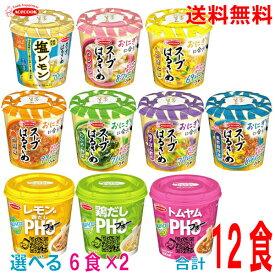 【本州送料無料】自由に選べる2ケース合計12個 スープはるさめ・ハノイのおもてなし フォーから2種類選べるセット北海道 四国 九州は送料220円かかります。エースコックスープ春雨