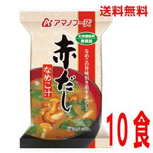 【本州送料無料】化学調味料無添加 赤だし(なめこ汁)1箱10食アマノフーズ北海道・四国・九州行きは追加送料220円かかります。フリーズドライ赤だしの味噌汁なめこのみそ汁