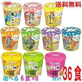 【本州送料無料】自由に選べる6ケース合計36個 スープはるさめ・ハノイのおもてなし フォーから6種類選べるセット北海道 四国 九州は送料220円かかります。エースコックスープ春雨