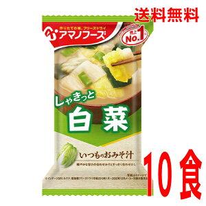 【本州送料無料】 いつものおみそ汁 しゃきっと白菜1箱10食アマノフーズ北海道・四国・九州行きは追加送料220円かかります。フリーズドライ白菜の味噌汁白菜のみそ汁