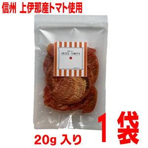 乾燥トマト 20g袋入りドライトマト加工研究グループ食ごころ代表 吉澤小百合 長野県上伊那郡宮田村