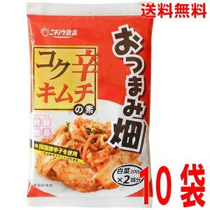 【本州送料無料】おつまみ畑 コク辛キムチの素×10袋1袋(2回分)ニチノウ食品北海道・四国・九州行きは追加送料220円かかります。