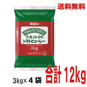 【本州のみ送料無料】ナガノトマトトマトピューレー 3kg×4袋 フィルムパウチピロータイプ北海道・四国・九州行きは追加送料220円かかります。