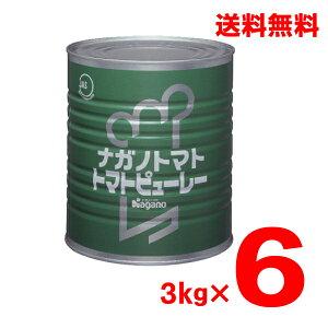 【本州のみ送料無料】ナガノトマトトマトピューレー 3kg×6缶3000g缶入り北海道・四国・九州行きは追加送料220円かかります。