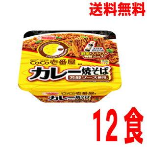 【本州のみ送料無料】 CoCo壱番屋監修 カレー焼そば 芳醇ソース使用117g×12個北海道・四国・九州行きは追加送料220円かかります。2ケースまで同梱可能です。エースコック