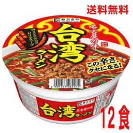 【本州のみ送料無料】 台湾ラーメン寿がきや97g×12個カップ北海道・四国・九州行きは追加送料220円かかります。2ケースまで同梱可能です。すがきやスガキヤ