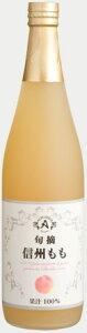 アルプス 旬摘 信州ももジュース 710ml 12本入りピーチ果汁100% 桃ジュース 15kg