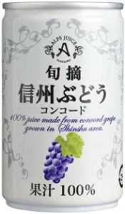 アルプス 旬摘信州ぶどうコンコードジュース 160g缶 16本入り 果汁100%ストレート果汁
