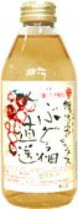 信濃ジュース 信州桔梗ヶ原 醸造家のジュース 『ぶどう畑直送』 白 250ml 24本入り無添加ストレートぶどうジュース果汁100%