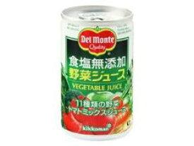 デルモンテ KT食塩無添加野菜ジュース (無塩) 160g缶 20本入り