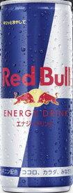 【本州のみ 送料無料・送料込み】★RedBull★レッドブル250ml缶(ロング缶) 24本×1ケースエナジードリンク北海道・四国・九州行きは追加送料220円かかります。