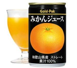 ゴールドパック みかんジュース(ストレート果汁)160g缶 20本入り果汁100%オレンジジュース