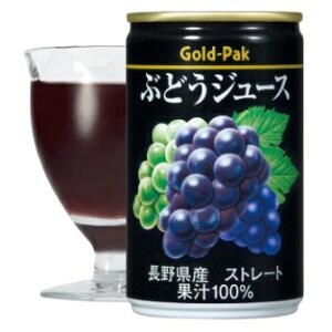 ゴールドパック ぶどうジュース(ストレート果汁)160g缶 20本入り果汁100%