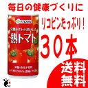 【送料無料・送料込み】伊藤園 熟トマト トマトジュース 190g 缶 30本入り  無塩 砂糖・食塩不使用