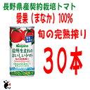【2017年9月上旬新物発売 予約受付中】信州生まれのおいしいトマト 食塩無添加 ストレート 190g 缶 30本入り 無…