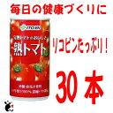 伊藤園 熟トマト トマトジュース 190g 缶 30本入り 無塩 砂糖・食塩不使用 7kg