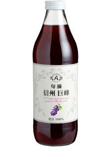 【本州のみ送料無料】アルプス 旬摘信州巨峰ジュース 1L 12本入り果汁100%ストレート果汁北海道・四国・九州行きは追加送料220円かかります。