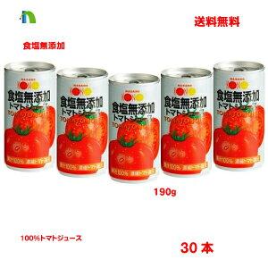 【本州のみ 送料無料】KONO コーノ? 食塩無添加トマトジュース 190g濃縮還元 30本缶入り 果汁100%長野興農 北海道・四国・九州行きは追加送料220円かかります。