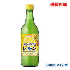 【本州のみ送料無料】お酒にプラス レモン(540ml瓶入り)ポッカサッポロ12本【北海道・四国・九州は別途送料220円かかります】