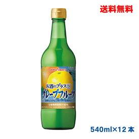 【本州のみ送料無料】お酒にプラス グレープフルーツ(540ml瓶入り)ポッカサッポロ12本【北海道・四国・九州は別途送料220円かかります】