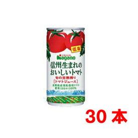【本州のみ送料無料 1ケース】ナガノトマト 信州生まれのおいしいトマト 【低塩】190g缶 30本入り 1ケース北海道・四国・九州行きは追加送料220円かかります。
